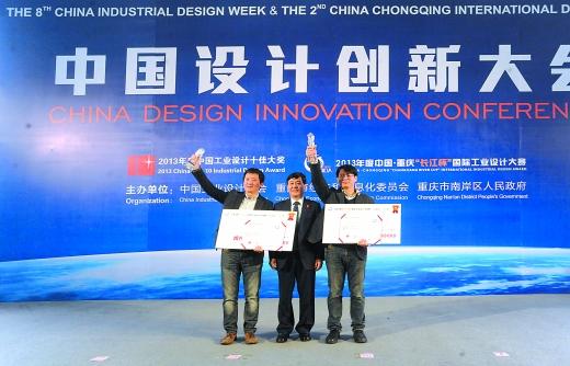 """昨日,""""长江杯""""工业设计大奖赛金奖颁奖。重庆晨报记者 杨新宇 摄"""